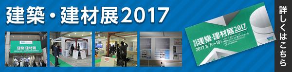 建築・建材展2017