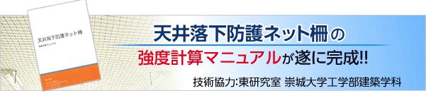 天井落下防護ネット柵の強度計算マニュアルが遂に完成!!