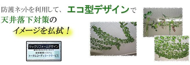 エコ型デザイン天井用フェイルセーフ防護ネット柵