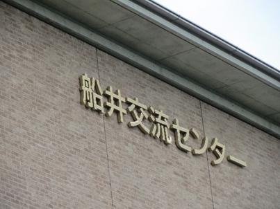 船井交流センター