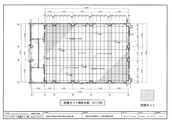 明石小学校体育館既存天井用防護ネット柵工事企画設計図