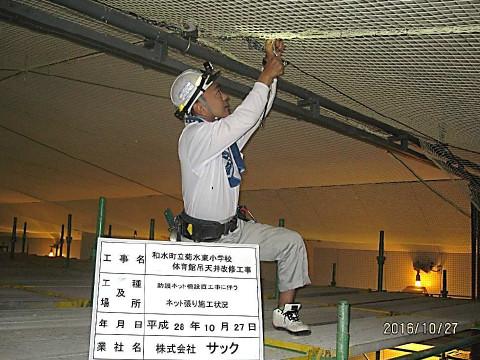 天井防護ネット工 防護ネット取付状況