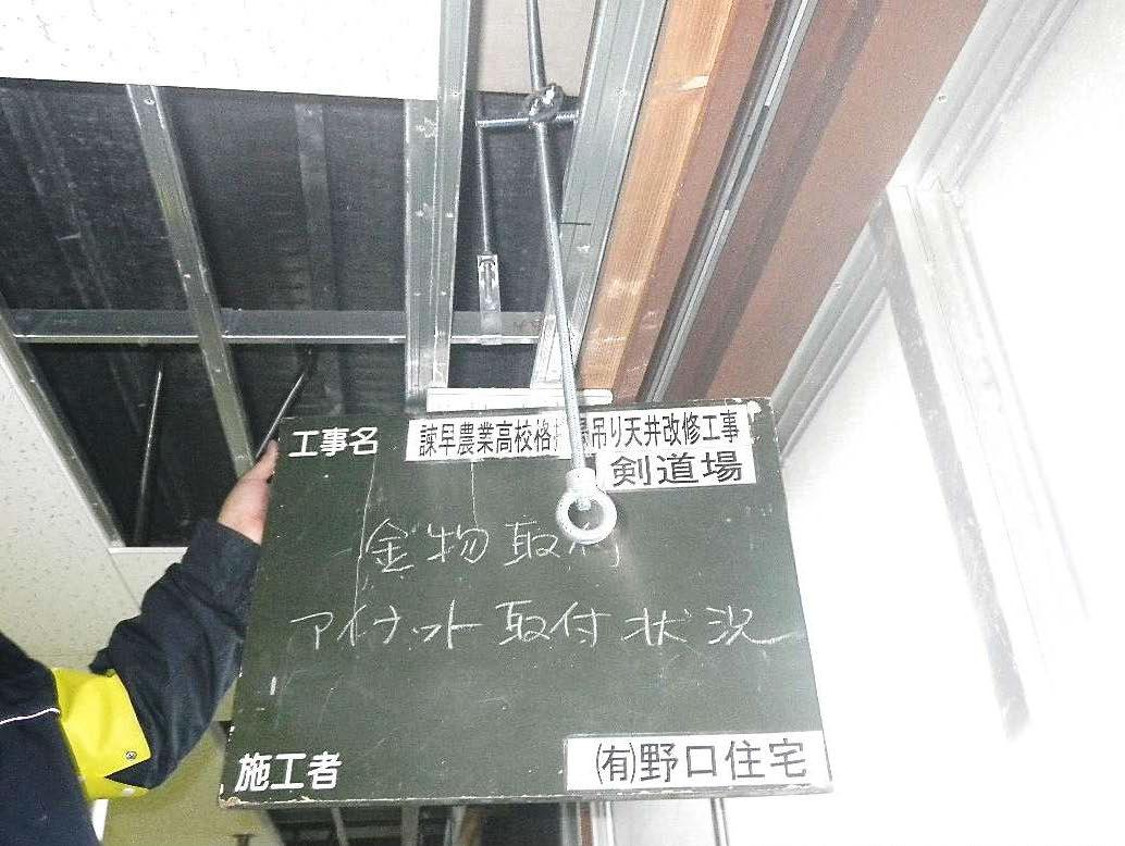 天井防護ネット工 ワイヤー展張 アイナット Wストッパー工法 吊ボルト補強 取付状況