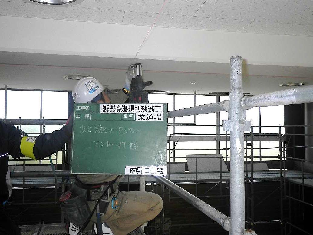 天井防護ネット工 アンカー打設状況