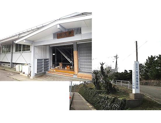 熊本県立苓洋高等学校