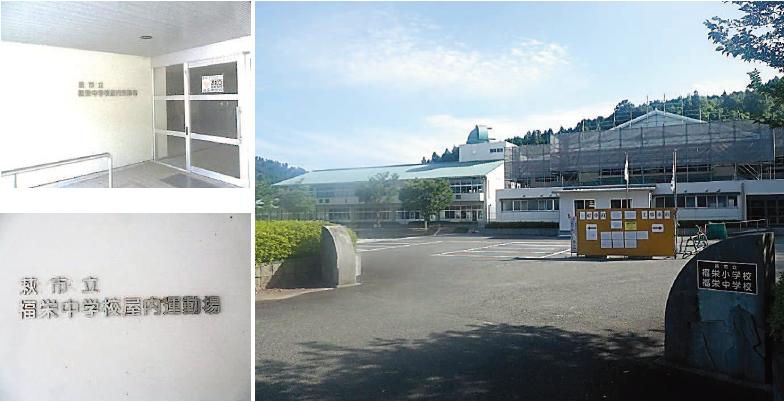 萩市福栄中学校