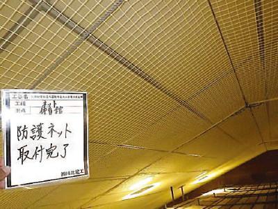 萩市福栄中学校体育館屋根防護ネット設置