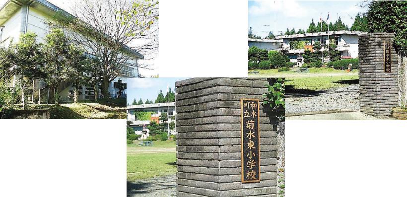 和水町菊水東小学校